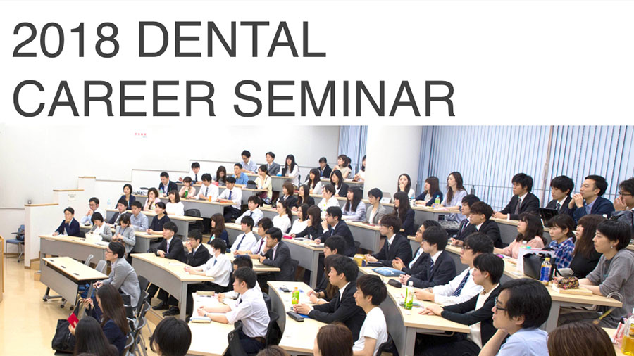 DENTAL CAREER SEMINAR ー午後の部ー