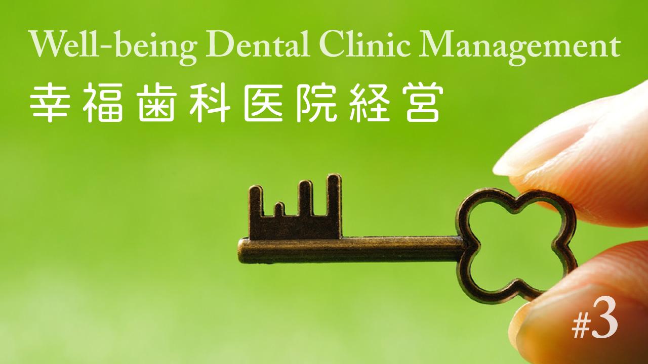 幸福歯科医院経営 第3回「幸せの4因子」の画像です
