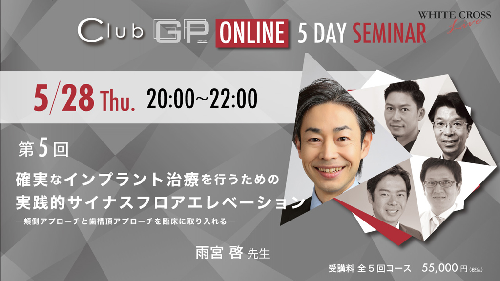 【5/28 Live開催】Club GP ONLINE 最終回 雨宮啓先生『確実なインプラント治療を行うための実践的サイナスフロアエレベーション』予告編の画像です