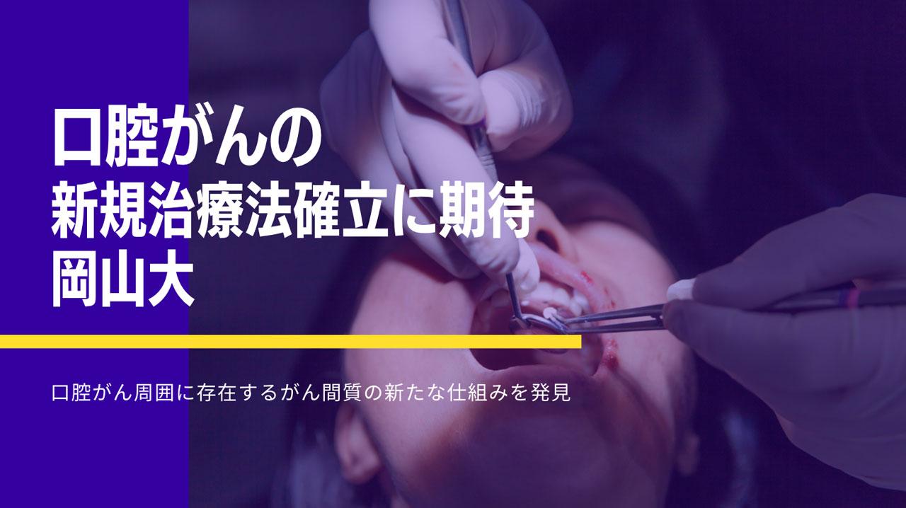 口腔がん周囲に存在するがん間質の新たな仕組みを発見 新規治療法確立に期待 岡山大の画像です