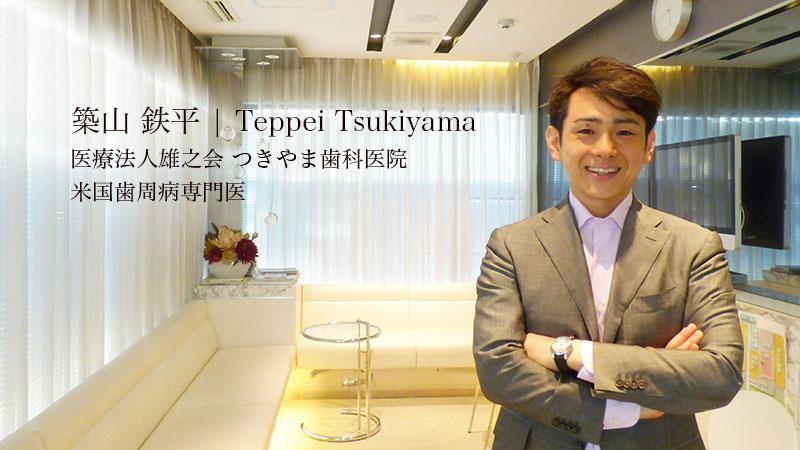 築山鉄平先生 『世代を超えて / 日本国民の口腔健康価値の革新』の画像です