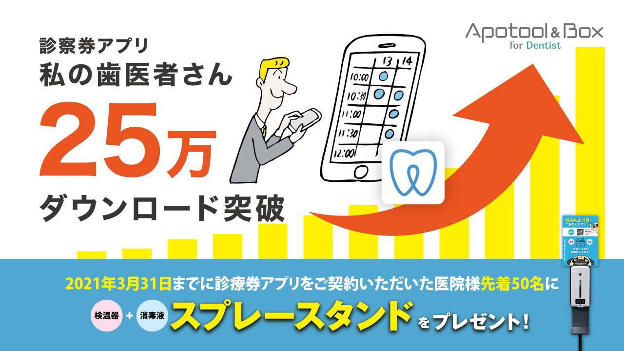 非接触型の診察券アプリ「私の歯医者さん」が累計25万ダウンロードを突破!コロナ禍でDL数が4倍の画像です