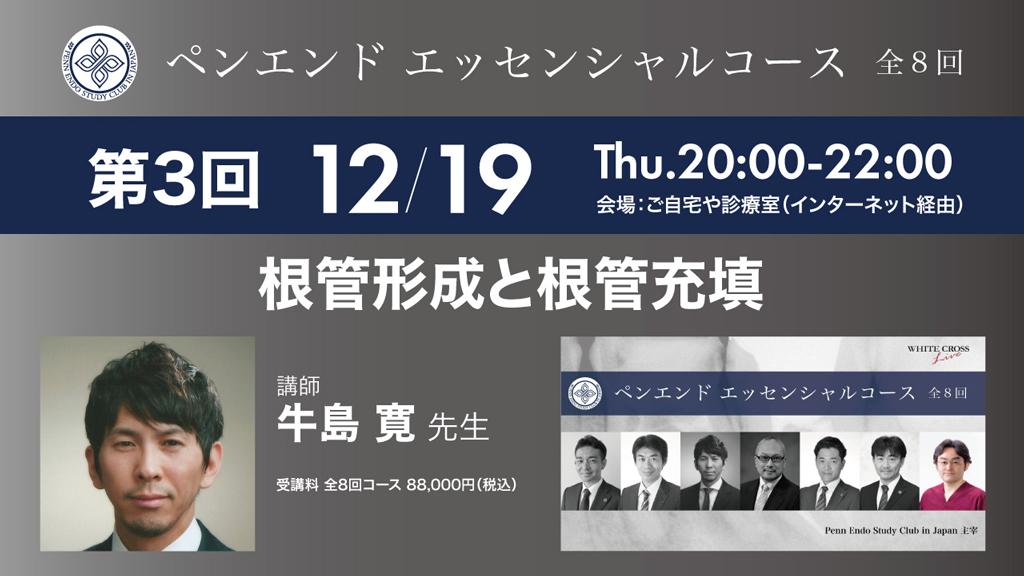【12/19 Live開催】PESCJ牛島寛先生『根管形成と根管充填』予告編の画像です