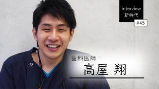 高屋翔先生『歯科を起点とした予防医療から社会に創造と変革を』の画像です