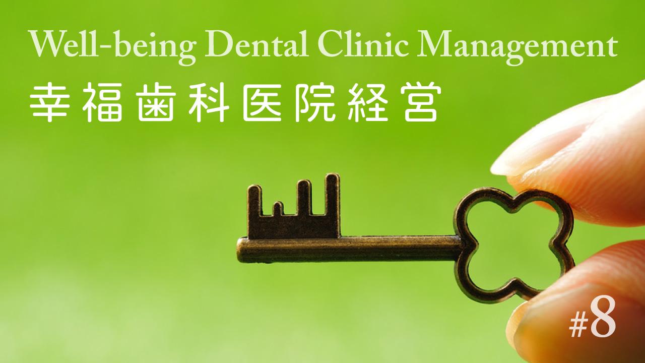 幸福歯科医院経営 第8回「与える」の画像です