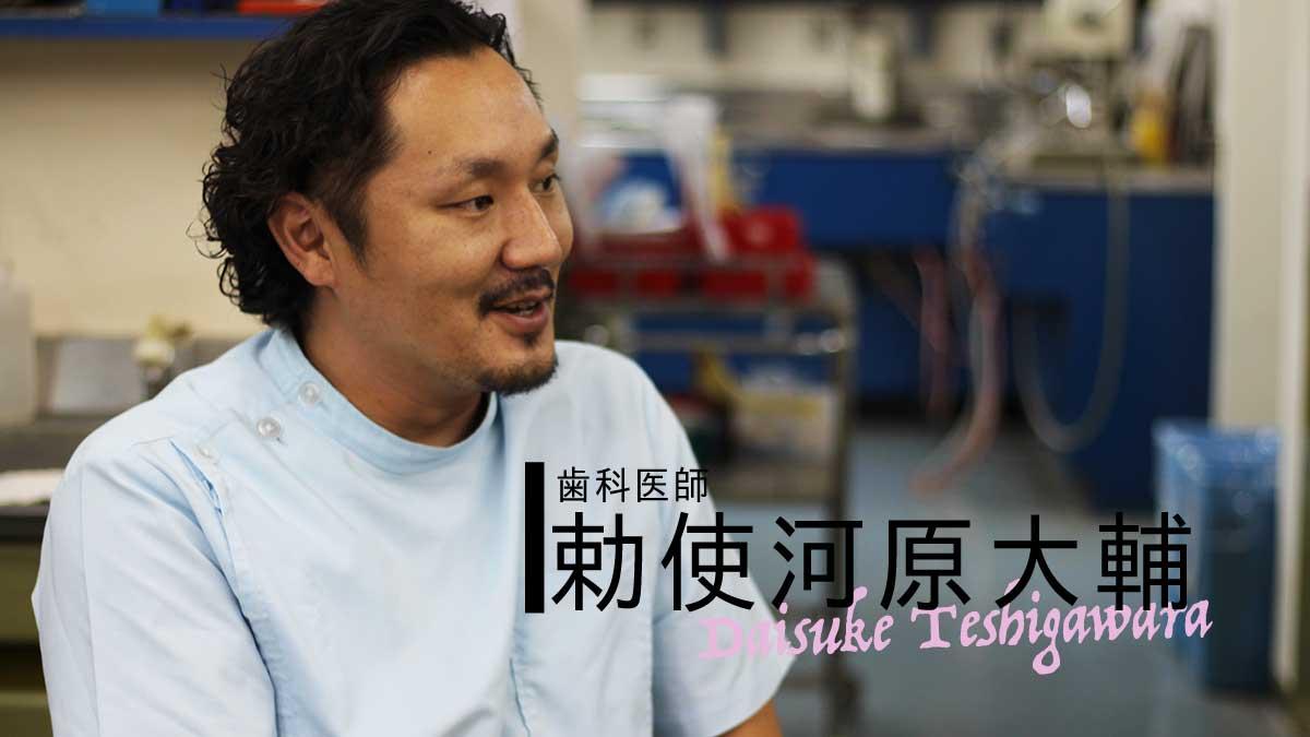 INTERVIEW 新時代 #29 勅使河原大輔先生『中卒で目指した顎顔面補綴歯科医への道』の画像です