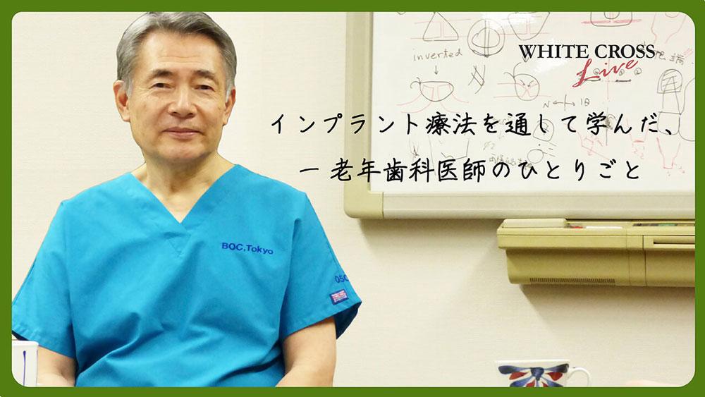 WHITE CROSS Live 小宮山彌太郎先生「インプラント療法を通して学んだ、一老歯科医師のひとりごと」の画像です