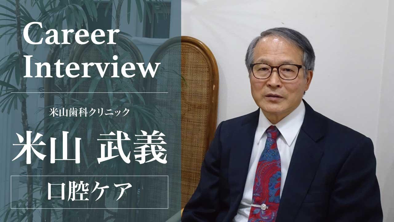 米山武義先生『口腔ケアが日本社会に見出されるまでの軌跡』の画像です