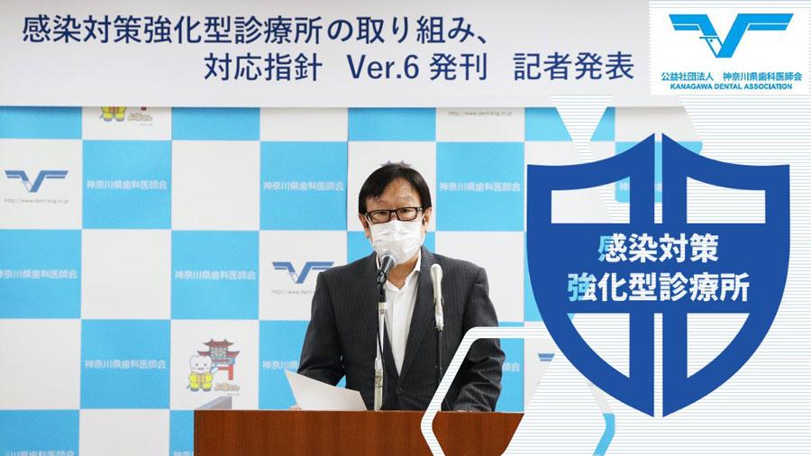 「感染対策強化型診療所」認定制度について記者発表 神奈川県歯科医師会の画像です