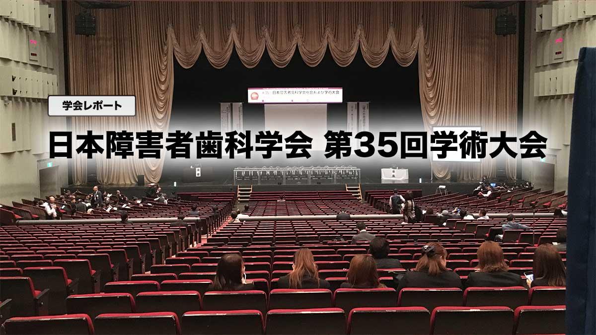 日本障害者歯科学会 第35回学術大会『住み慣れた街から広げよう支援の輪』の画像です
