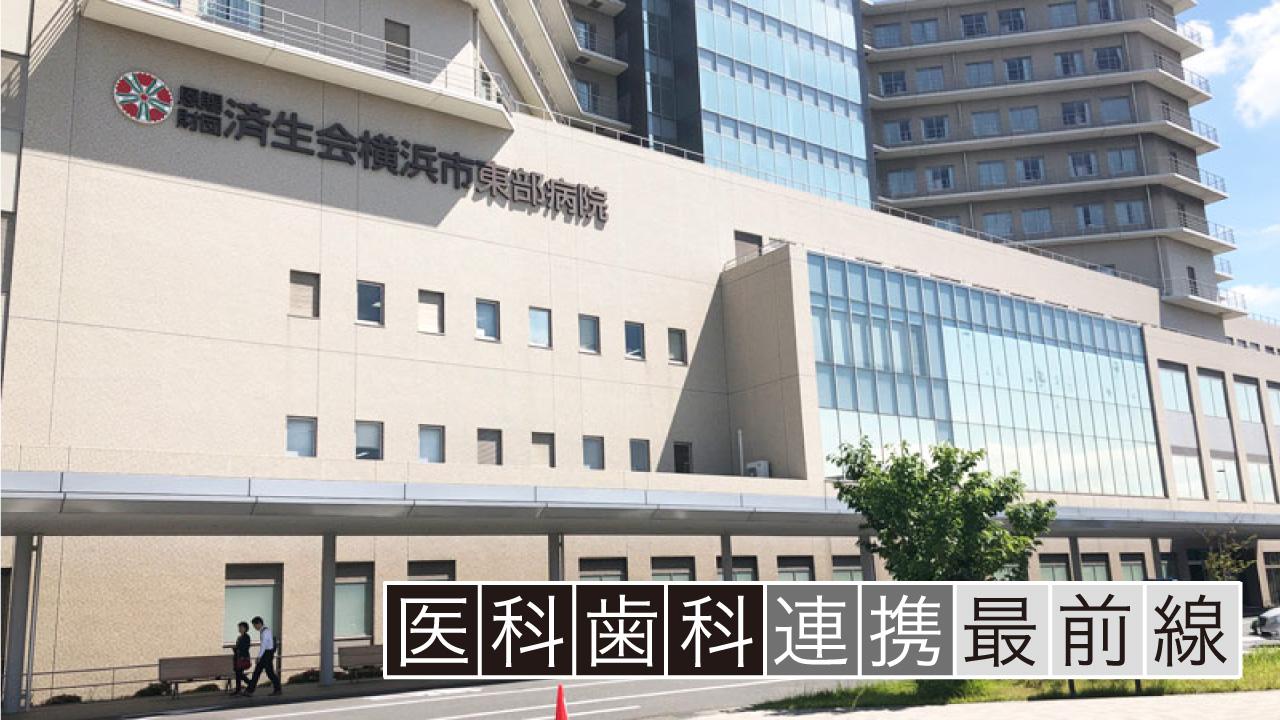 医科歯科連携最前線 「病院と地域医療が作り上げる医科歯科連携 ー横浜市東部病院ー 前編」の画像です