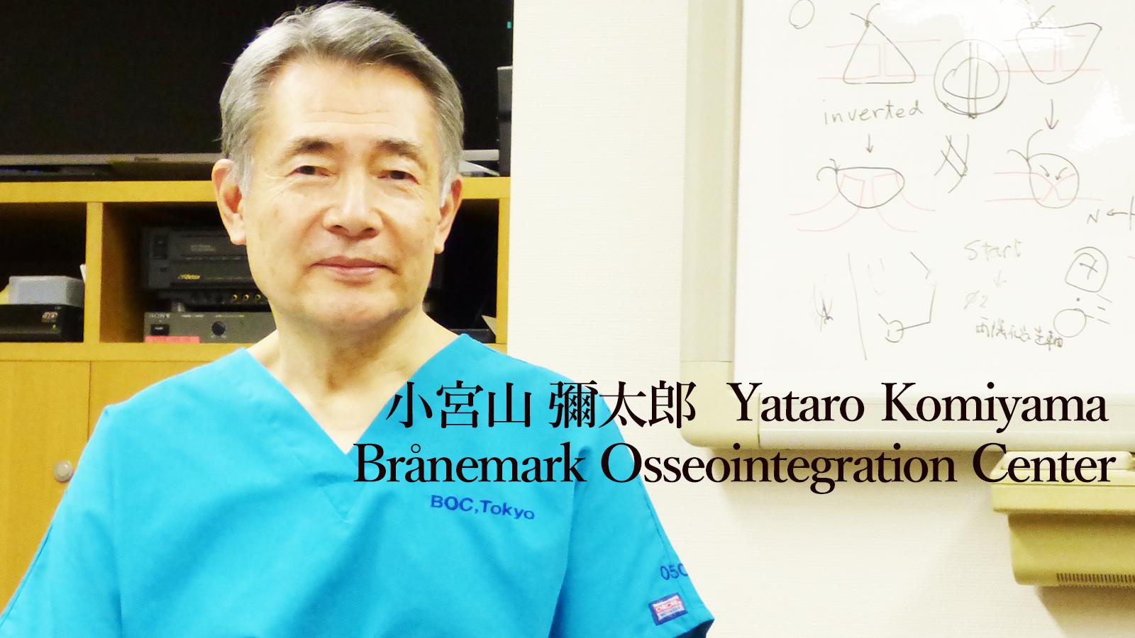 小宮山彌太郎先生『これからの歯科医療を牽引する世代へのメッセージ』