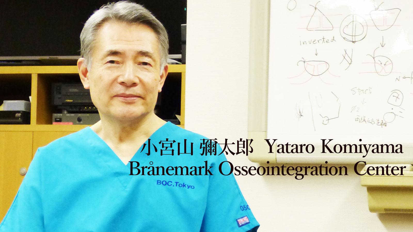 小宮山彌太郎先生 後編『これからの歯科医療を牽引する世代へのメッセージ』の画像です