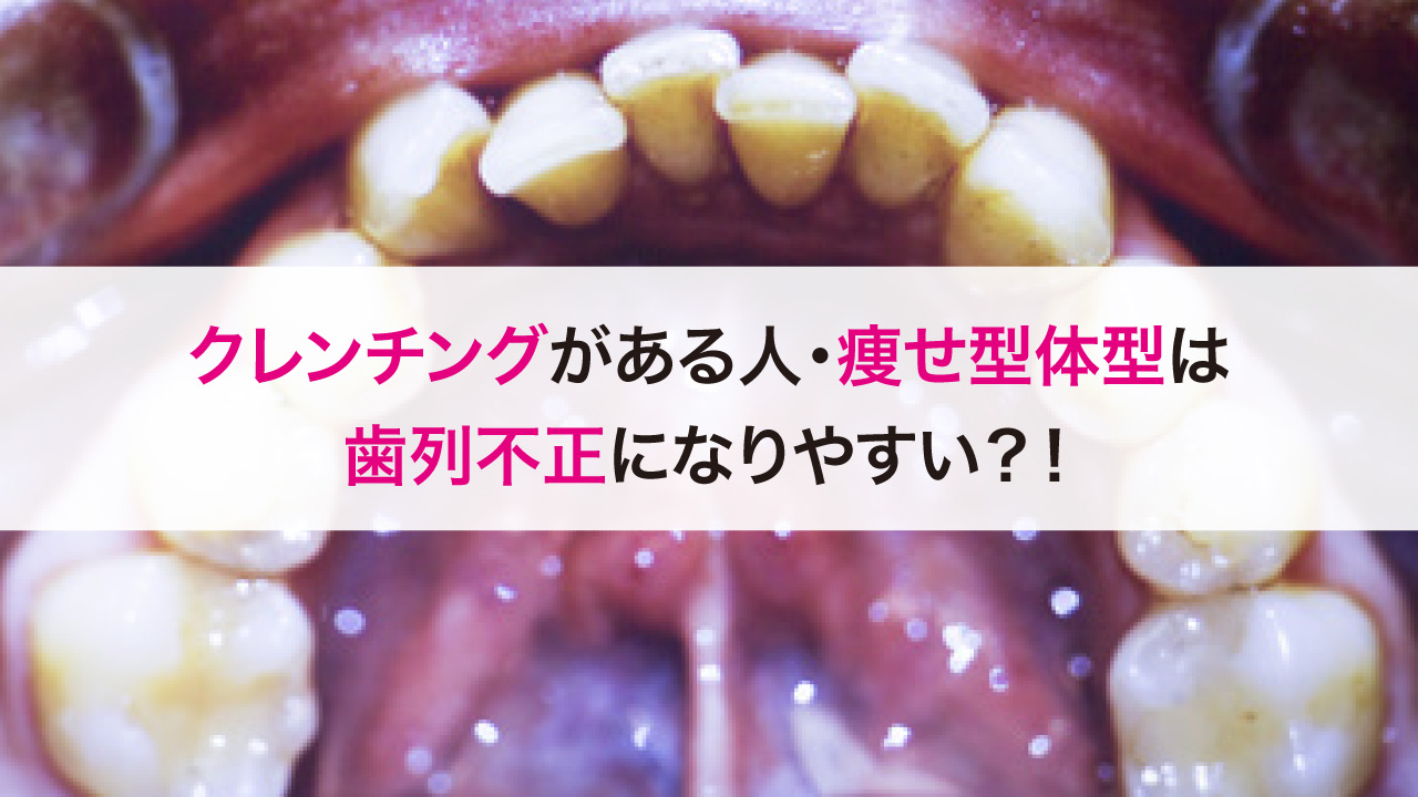 クレンチングと痩せ型体型が歯列不正と関係していることを解明 岡山大の画像です