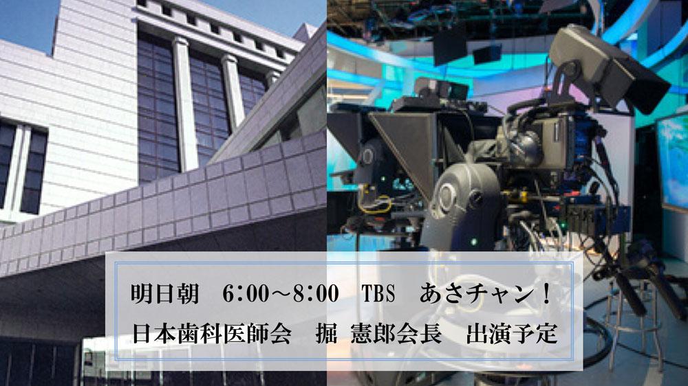 4月30日(木)朝 掘憲郎会長テレビ出演予定 日本歯科医師会 の画像です