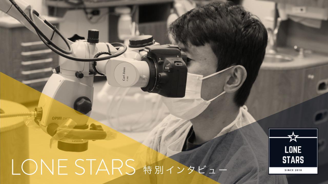 ローンスターズ特別インタビュー 瀧本 晃陽先生「学びの機会は常に全員の前に」の画像です