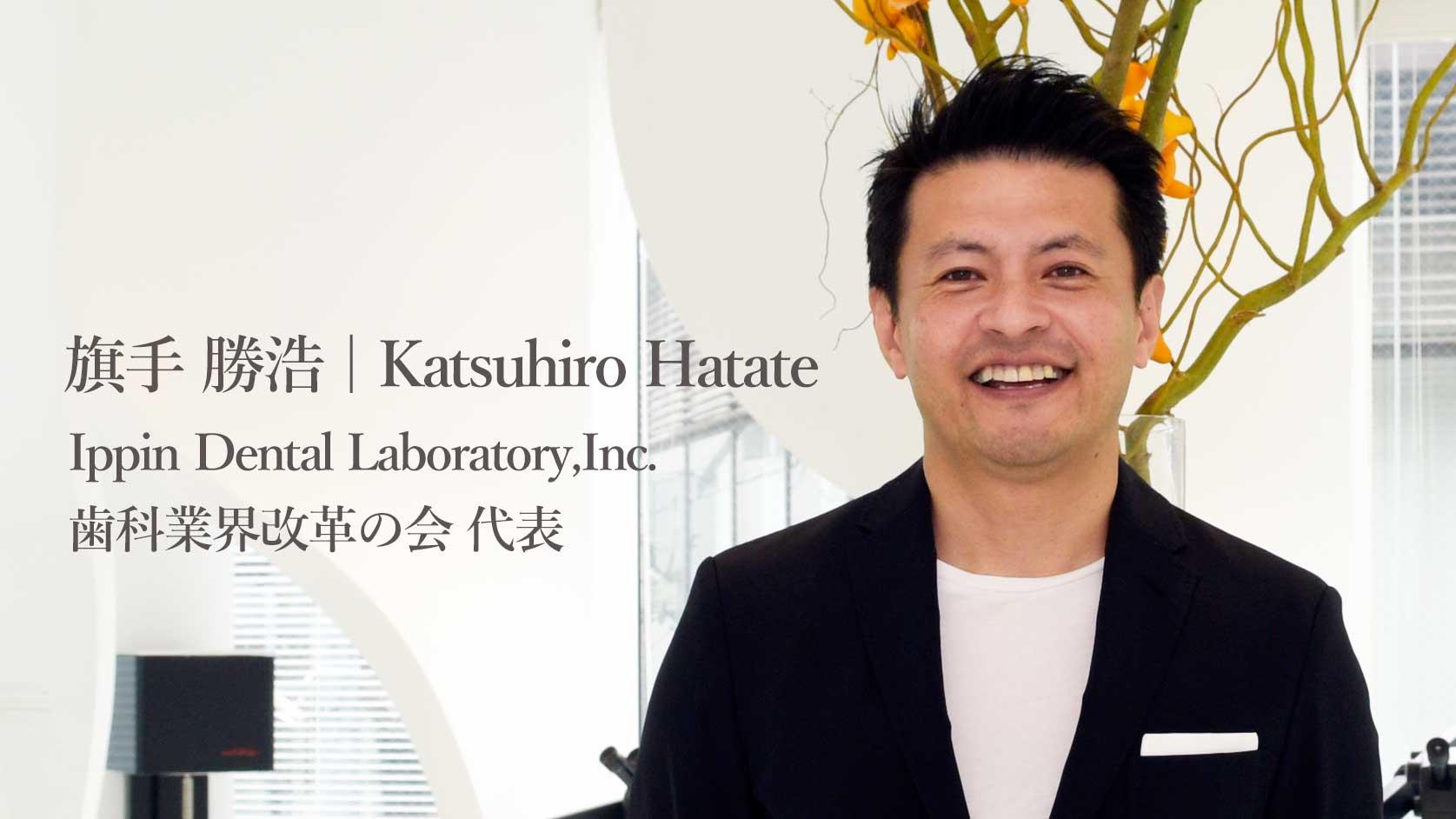 旗手勝浩氏『日本歯科医療を明日へと導く情熱と行動』の画像です