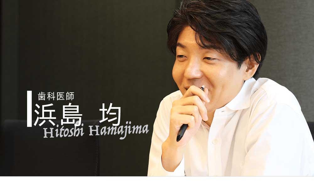 INTERVIEW 新時代 #8 浜島均先生『医科と歯科での全国展開を目指して』の画像です