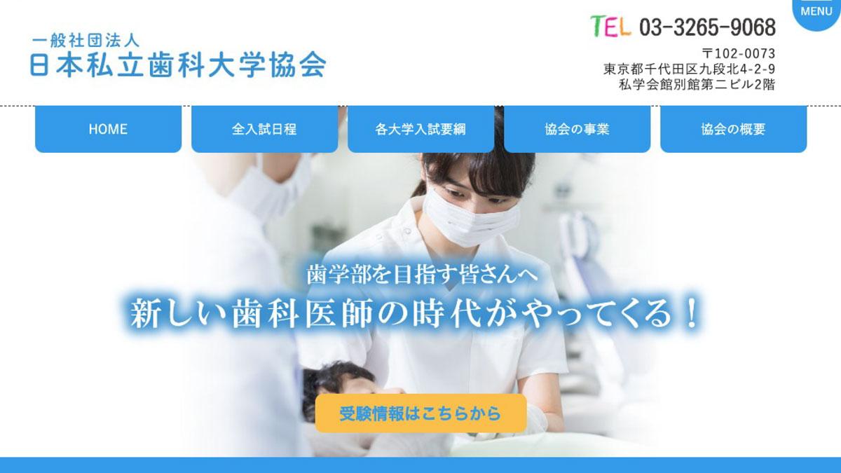 日本私立歯科大学協会は、ホームページをリニューアルしましたの画像です