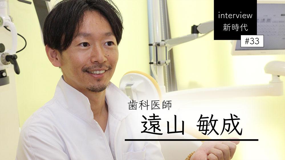 遠山敏成先生『100万円の自己資金で謎のレンタル開業?28歳の歯科医師が成功するまでの道のりとは』の画像です
