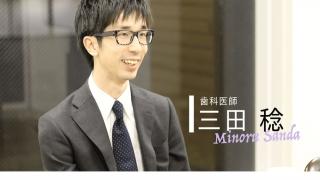INTERVIEW 新時代 #12 三田稔先生『 ITI スカラーを経て、研究者として生きる道』の画像です