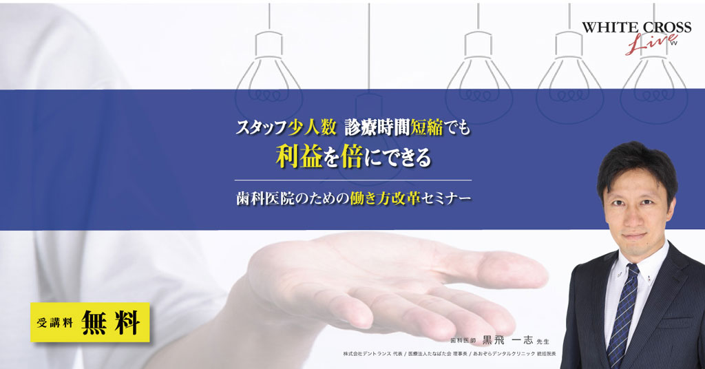 【無料ライブセミナー】スタッフ少人数・診療時間短縮でも利益を倍にできる 歯科医院のための働き方改革セミナーの画像です
