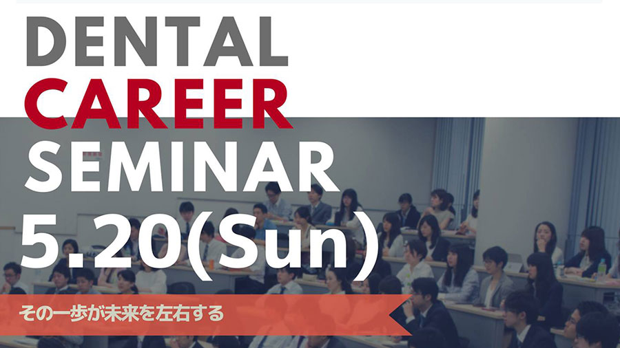 DENTAL CAREER SEMINAR ー午前の部ー
