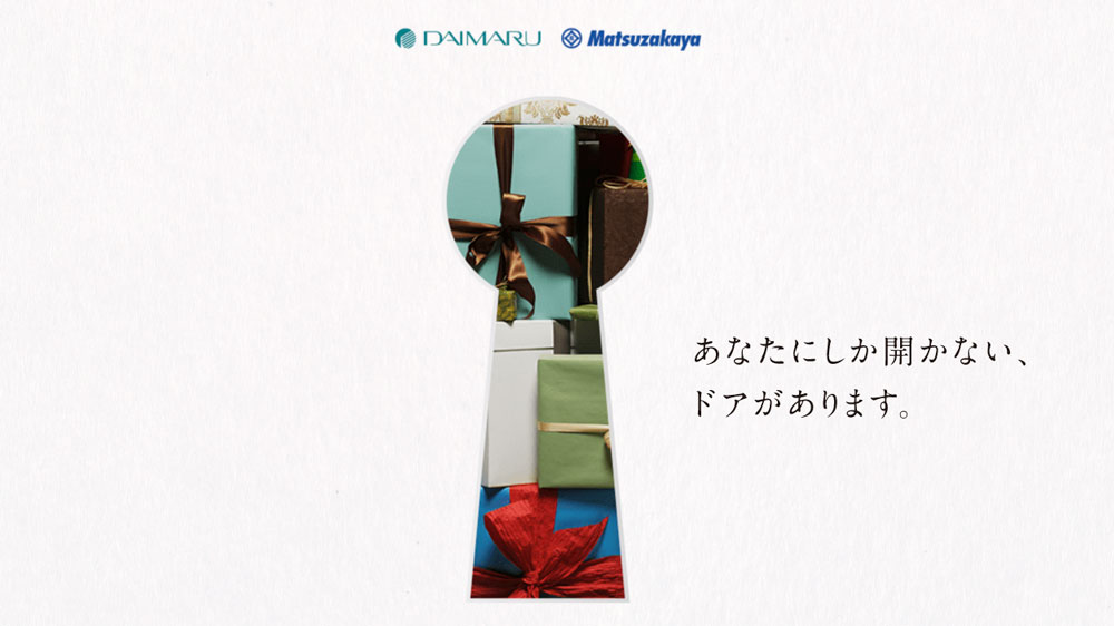 歯科医師の先生へ特別なご案内    大丸松坂屋お得意様 ゴールドカードの画像です