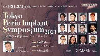 【1月21日 オンライン開幕】『保存か、それとも抜歯か』 世界のトップランナー12人が送るシンポジウムの画像です