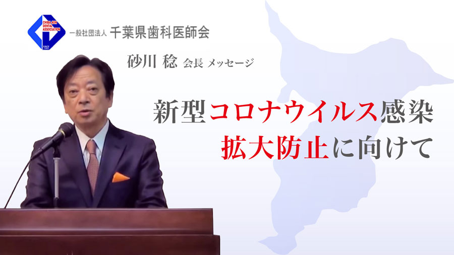 新型コロナウイルス感染拡大防止に向けて 千葉県歯科医師会の画像です