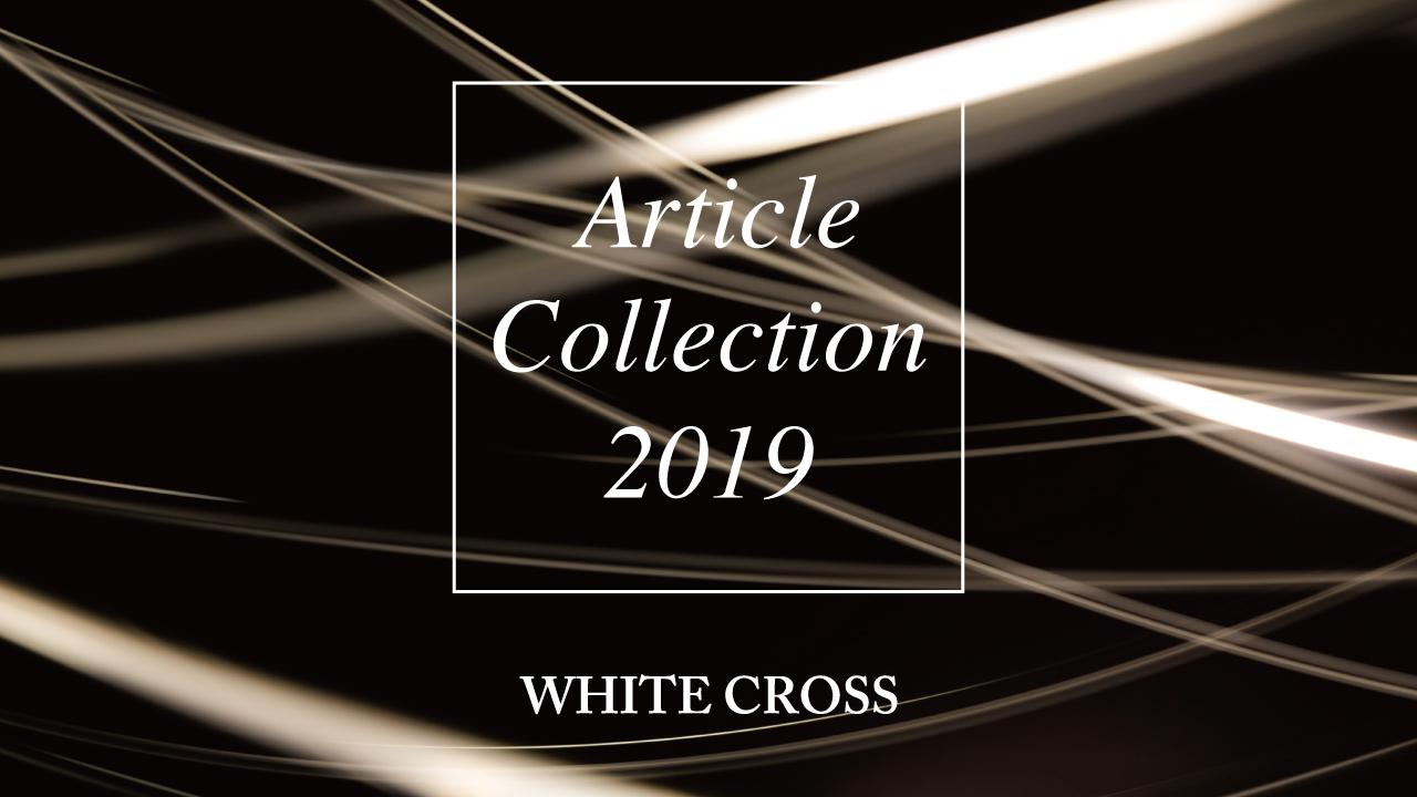 WHITE CROSS 総まとめ 2019 の画像です