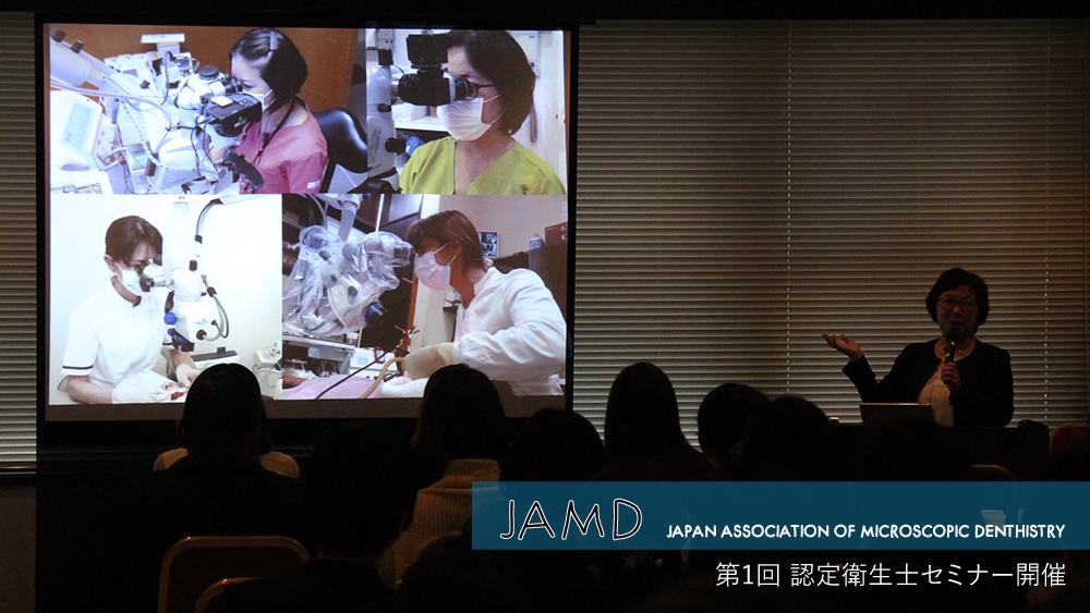 日本顕微鏡歯科学会歯科衛生士セミナーの初回が開催の画像です