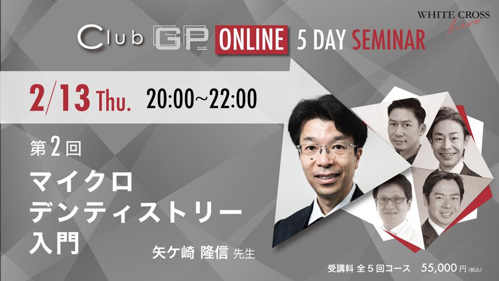 【2/13 Live開催】Club GP矢ケ崎隆信先生『マイクロデンティストリー入門』予告編の画像です