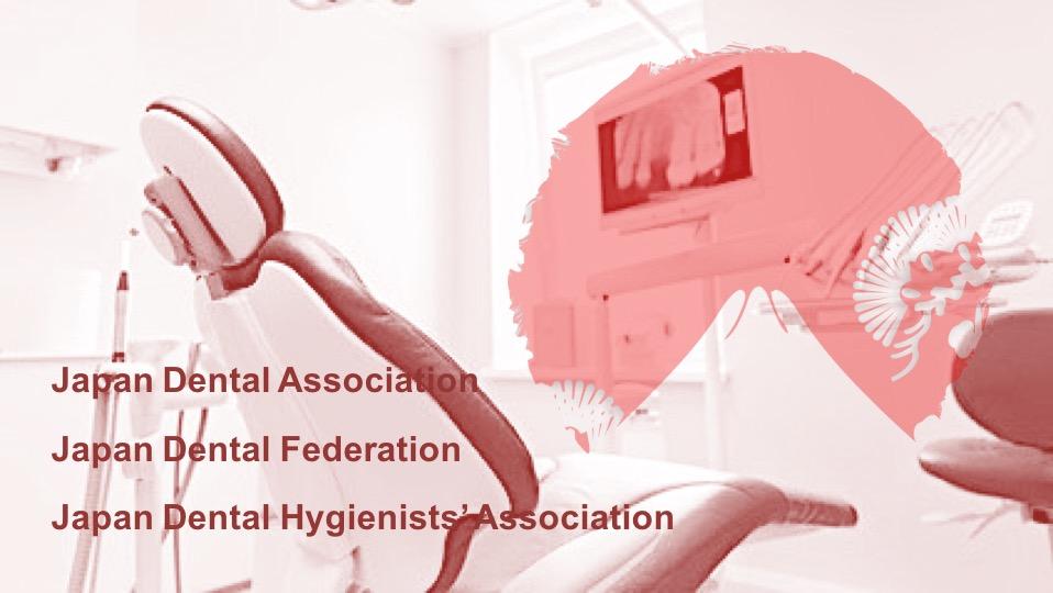明日の歯科医療に向けて 日本歯科医師会など業界団体の動向の画像です