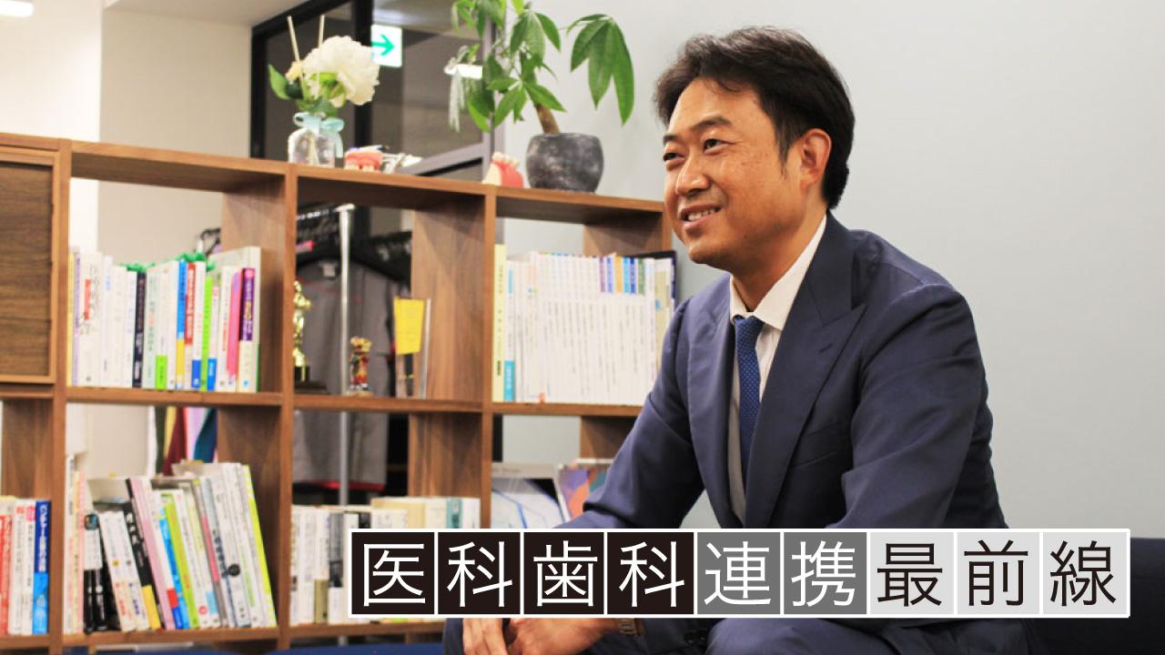 医科歯科連携最前線 「その時、歯科医師会が動いた ー横浜市鶴見区歯科医師会の挑戦ー」の画像です