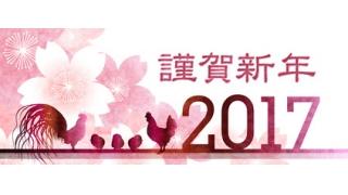謹賀新年 日本の歯科医療の明るい未来へ