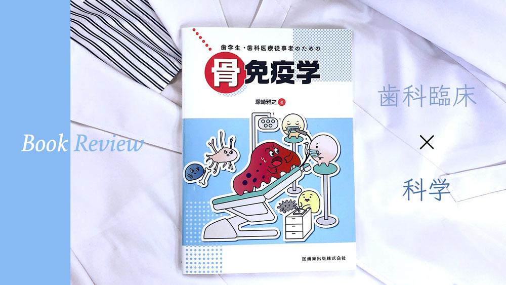 【書評】歯学生・歯科医療従事者のための骨免疫学の画像です
