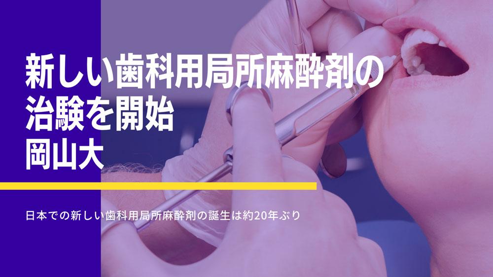 新しい歯科用局所麻酔剤の承認に向け、医師主導治験を開始 岡山大の画像です