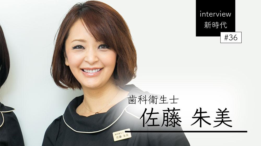 佐藤朱美さん『歯科衛生士ができる最上級のおもてなし』の画像です