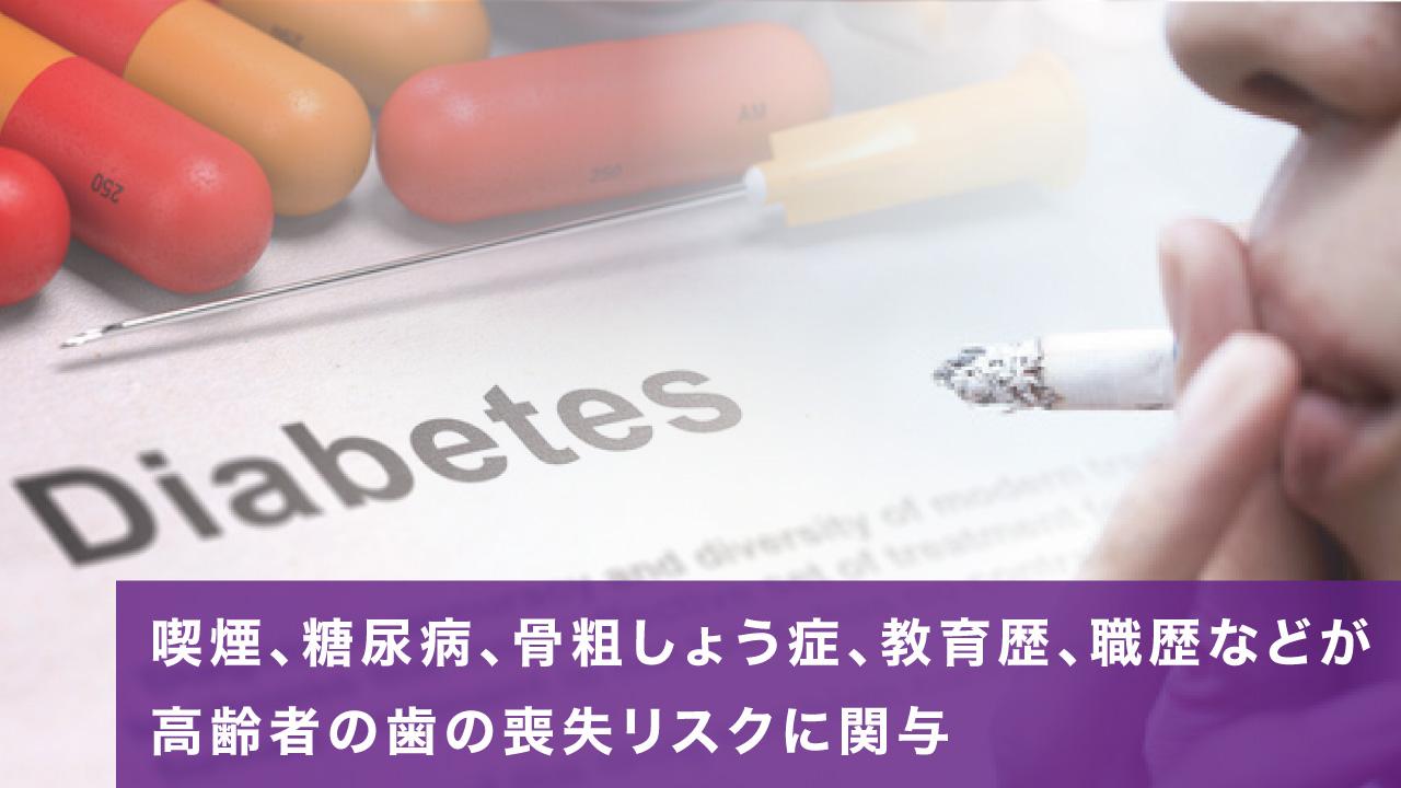 喫煙、糖尿病、骨粗しょう症、 教育歴、職歴などが高齢者の歯の喪失リスクに関与  富山大の画像です