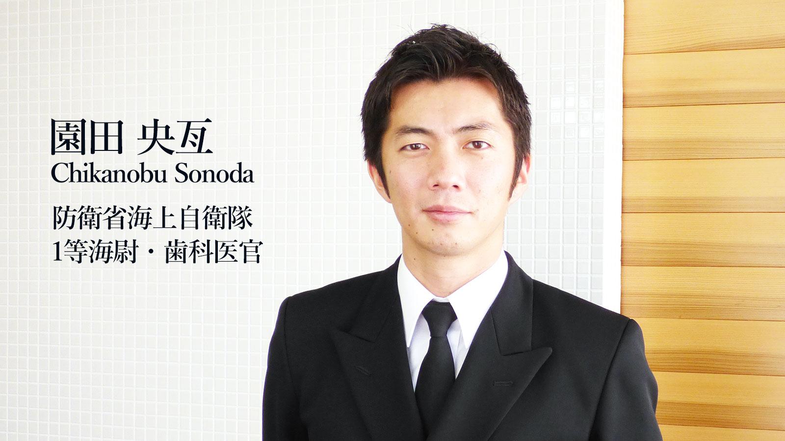 園田央亙先生『自衛隊歯科医官として国家に貢献する』の画像です