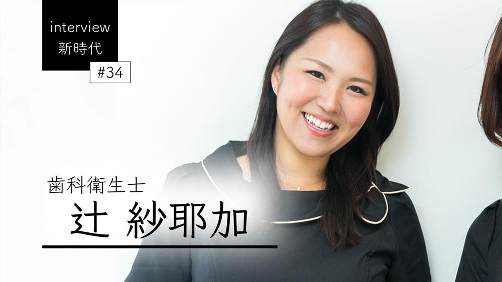 辻紗耶加さん『20歳で決意した、28歳での歯科医院開業』の画像です
