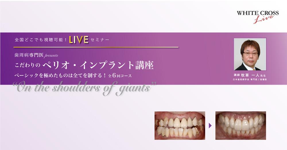 歯周病専門医のこだわりのペリオ・インプラント講座の開催についての画像です
