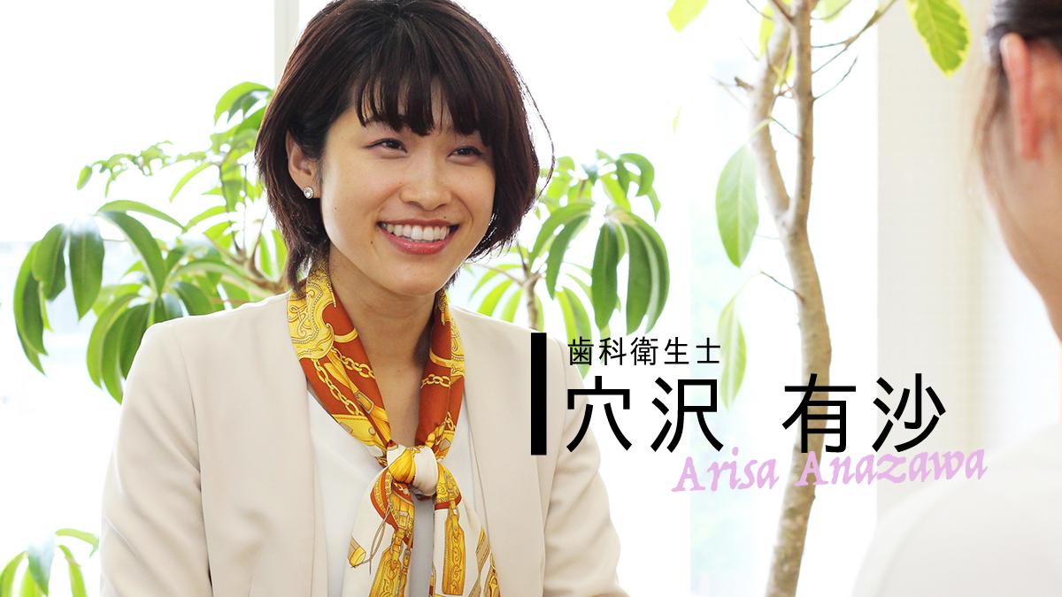 INTERVIEW 新時代 #23 穴沢有沙さん『歯科衛生士の独立起業』の画像です