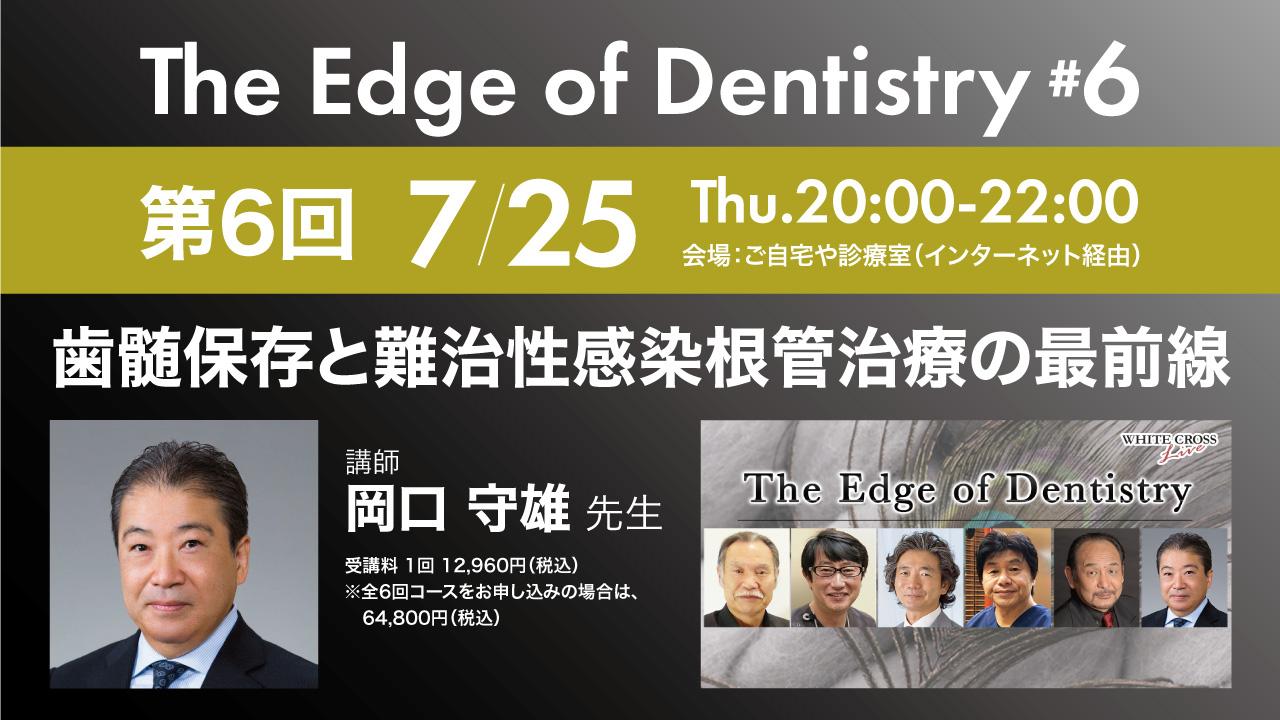 【7/25 Live開催】SJCD岡口守雄先生『歯髄保存と難治性感染根管治療の最前線』予告編の画像です