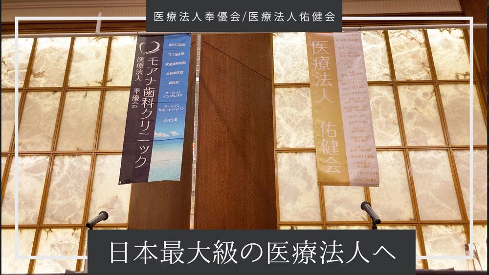 全国23箇所に歯科医院を展開する、日本最大級の医療法人が誕生の画像です