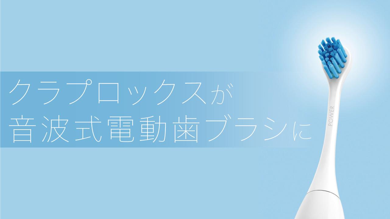 あのクラプロックスが音波式電動歯ブラシに?!新商品「ハイドロソニックプロ」の画像です