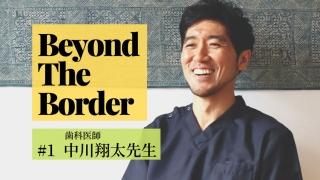 Beyond The Border #1 中川翔太先生『出会いと試練の先に見つけたドイツへの道』の画像です