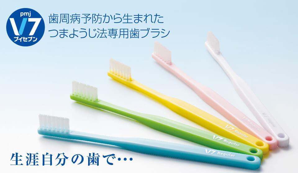 【無料サンプルご提供 第2弾】歯周病の予防研究から生まれた「つまようじ法」歯ブラシV7