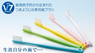 【無料サンプルご提供】歯周病の予防研究から生まれた「つまようじ法」歯ブラシV7
